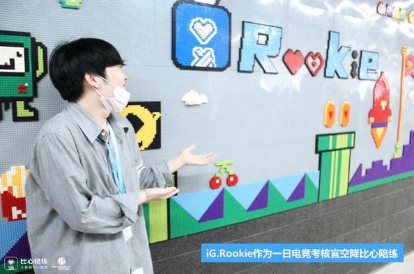 Rookie探访比心陪练总部,获得明星一般的待遇,代言人成了?