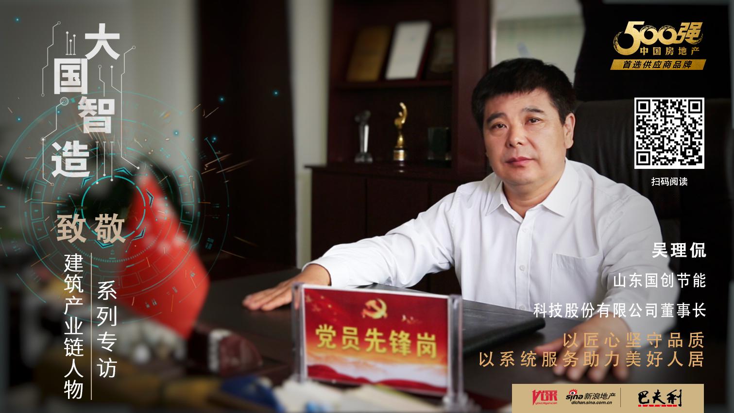 国创节能吴理侃:以匠心坚守品质 以系统服务助力美好人居